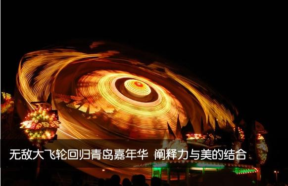 无敌大飞轮回归青岛嘉年华 阐释力与美的结合(图)