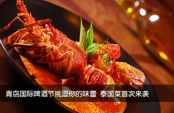 青岛国际啤酒节挑逗你的味蕾 泰国菜首次来袭(组图)