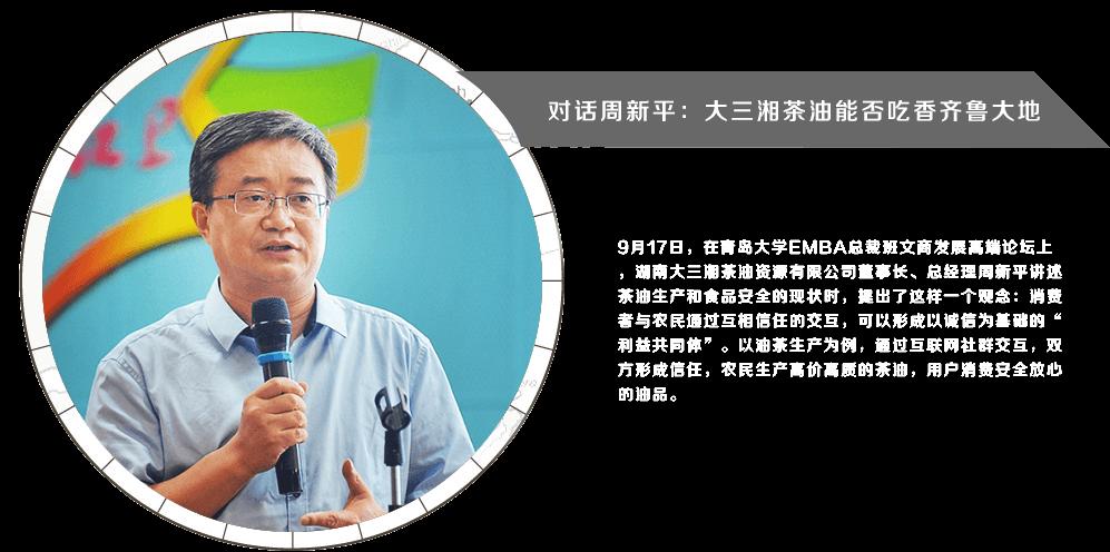 对话周新平:大三湘茶油能否吃香齐鲁大地