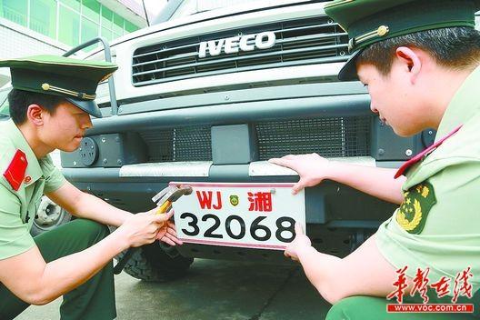 武警湖南总队换发 2012式 新式车辆号牌图片