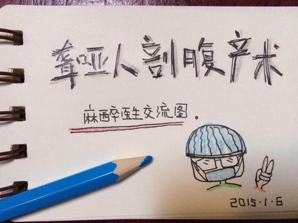 麻醉师姚翔给聋哑产妇画的漫画。