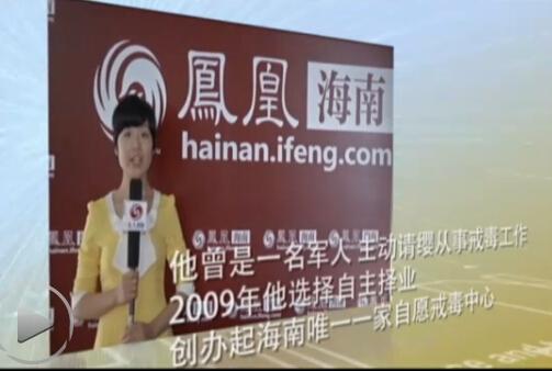 海南建专访海南人和戒毒康复医院院长陈文彬