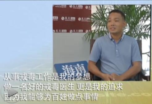 室内设专访海南人和戒毒康复医院院长陈文彬(二)