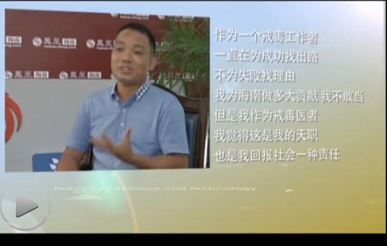 商业价专访海南人和戒毒康复医院院长陈文彬(八)