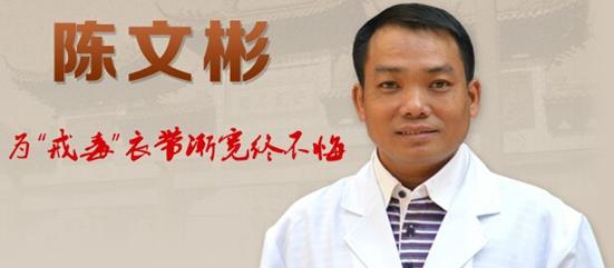 嘉宾访谈-人和戒毒康复医院院长陈文彬