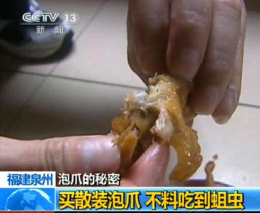 买散装泡爪吃出蛆虫蠕动 作坊回收变质品再泡制