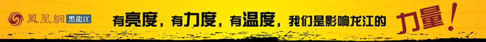 凤凰网黑龙江