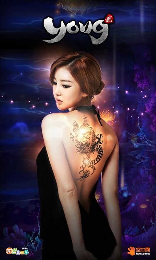 《龙》韩服28日首测 性感女歌手NS允智代言