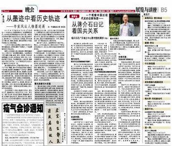 """国民党内最早提""""联共""""的是蒋介石而非孙中山"""