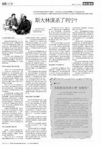 """俄罗斯学者否定列宁死于""""性病"""" 实遭斯大林毒杀"""