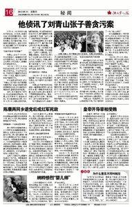 张子善刘青山究竟贪污了多少钱?能买近一吨黄