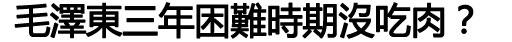 毛泽东困难时期吃肉