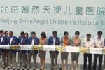 北京嫣然天使儿童医院落成