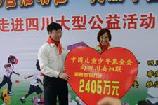 中国儿童少年基金会副秘书长乌振英向四川省捐赠款物2405万元,四川省儿童少年基金会秘书长匡坪接受捐赠