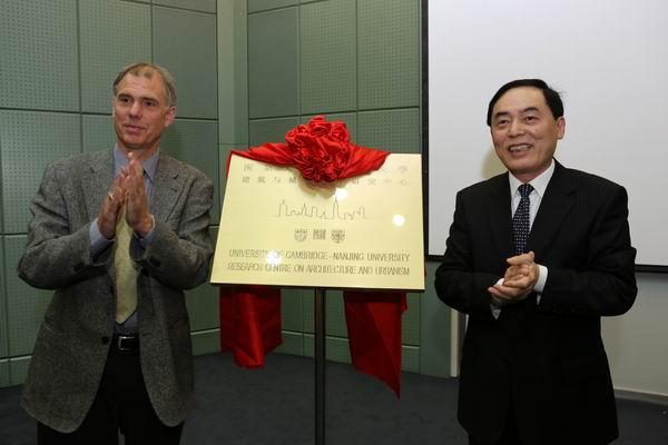 南京大学 剑桥大学建筑与城市合作研究中心在我校揭牌