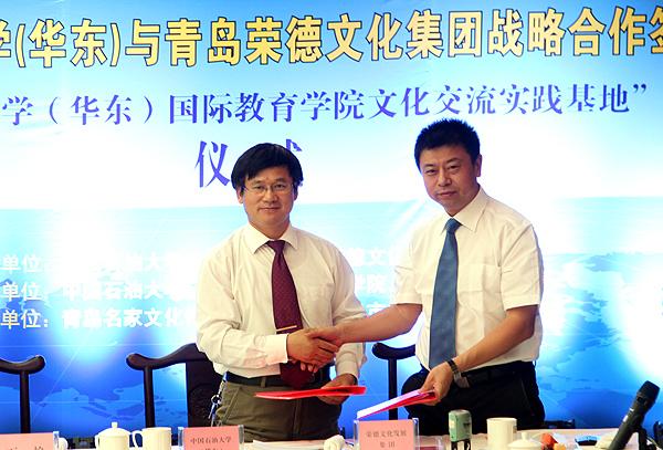 青岛荣德文化发展集团与石大签署战略合作协议