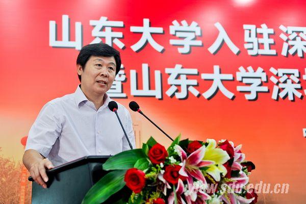 深圳 山东大学/山东大学校长徐显明讲话