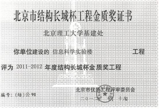2012年度结构长城杯金质奖