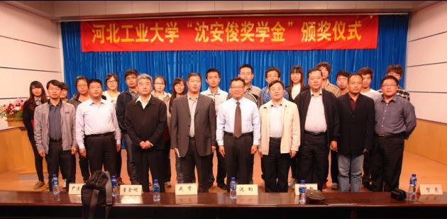 2012年度河北工业大学 沈安俊奖学金 颁奖仪式隆重举行