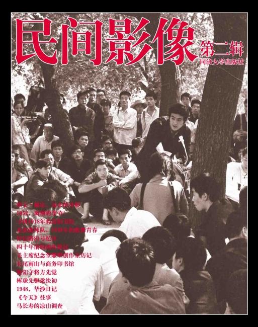 同济出版社推出《民间影像》第二辑 回望院系调