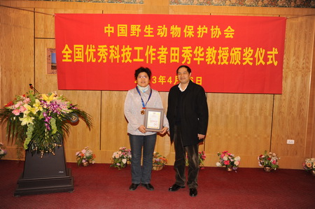 中国野生动物保护协会副秘书长李清文为田秀华颁奖