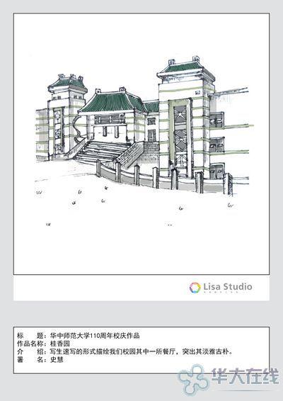 【110周年校庆】110幅手绘作品 110个美好祝福