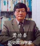 萧功秦:改革需抑制爆炸性政治诉求