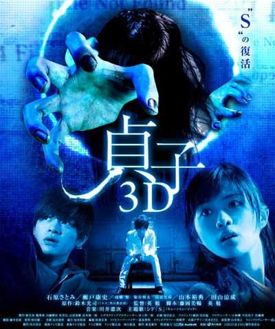 传贞子在5月12日上映(1/4张)-网友抵制 贞子3D 院线称暂时无排映计