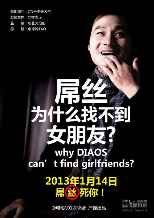 《101次求婚》发宣传片预告 屌丝之父李毅出演