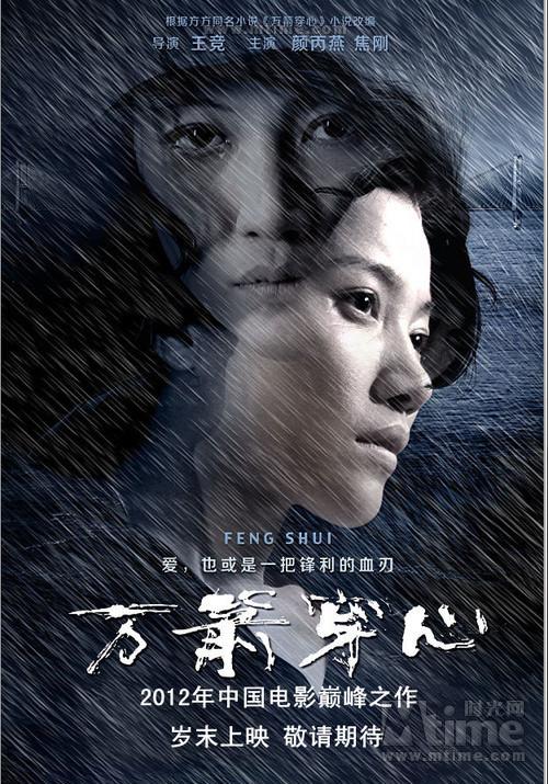 颜丙燕主演的剧情片《万箭穿心》获得六项大奖提名