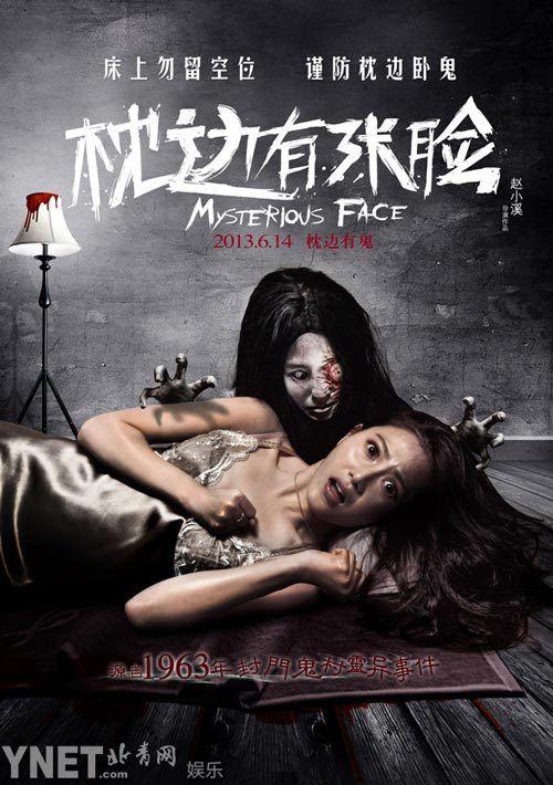 《枕边有张脸》来袭 中国式鬼片成话题制造机