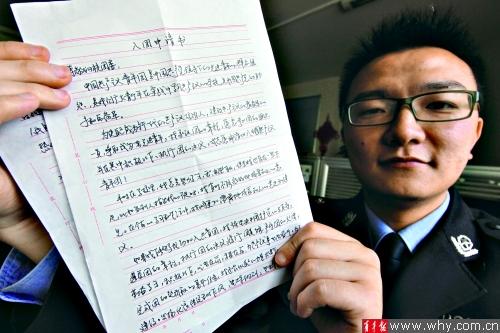 上海世博会  张鑫鑫将入团申请书又写了一遍.图片
