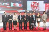 刘沧龙、唐仲英基金会、李厚霖等荣获2012年度中国慈善事业特别贡献奖