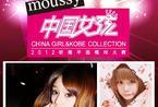 "moussy""中国女孩""2012昕薇平面模特大赛优秀选手"