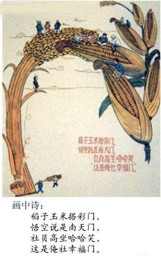 大跃进时期的宣传漫画 - 月  月 - 阳光月月(看新闻 寓娱乐)