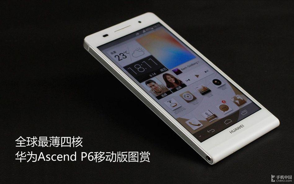 P6.如今,华为Ascend P6移动版抢先来到了手机中国评测中心,接图片