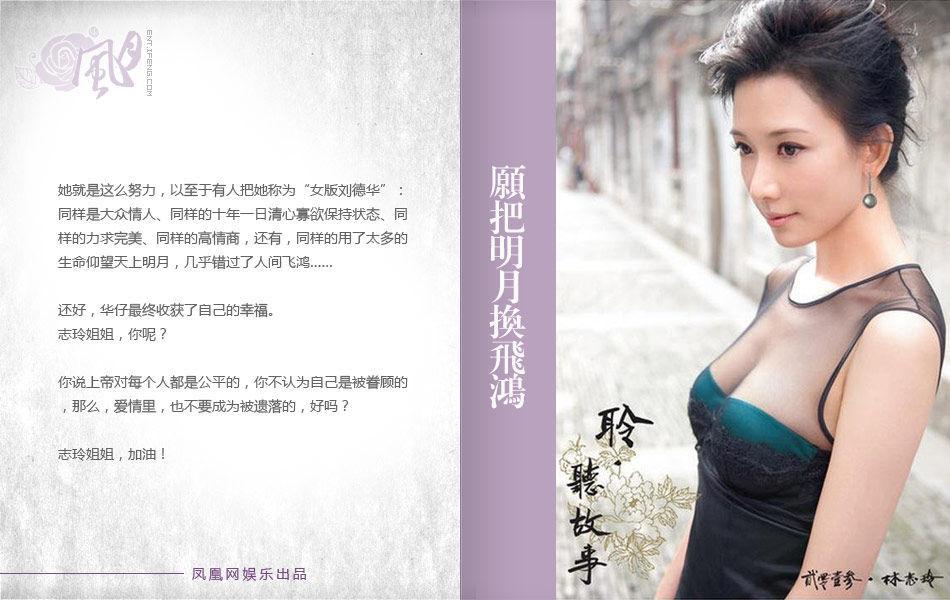 林志玲被禁的照片