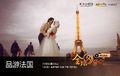 品游法国 去你的浪漫法兰西