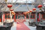 成龙北京豪宅:康有为故居 有钱也难买到