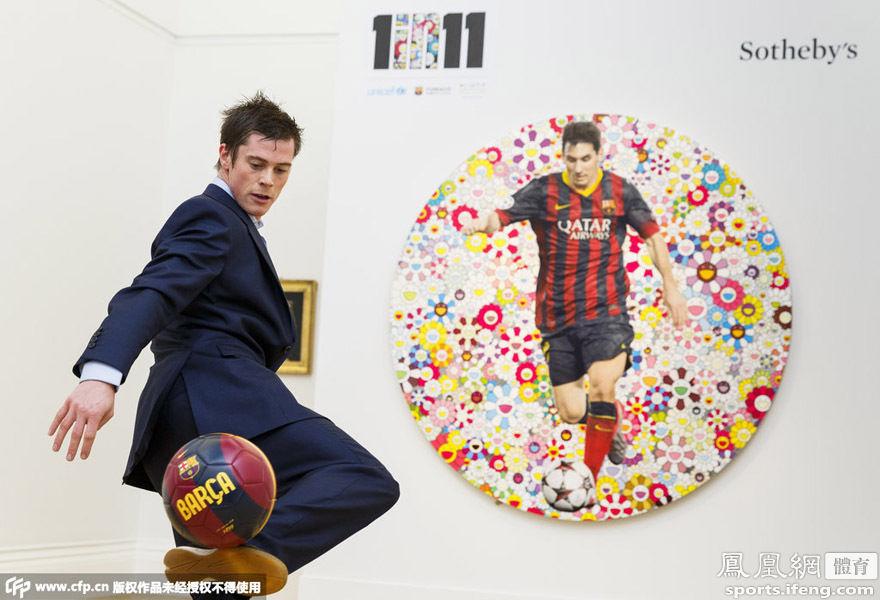 画家梅西画作卖出42.8万欧 花式足球大师到场