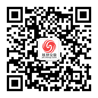 凤凰网安徽官方微信