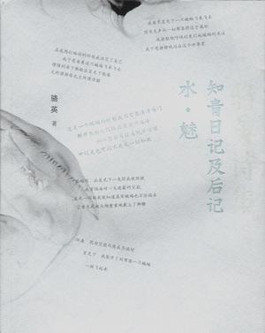 《骆英诗集:知青日记及后记 水魅》出版