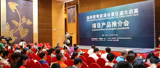8月13日下午,海南保亭常青茶溪谷景区盛大启幕暨项目产品推介会在海口举行