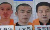 哈尔滨3囚犯杀警越狱 底细遭曝光