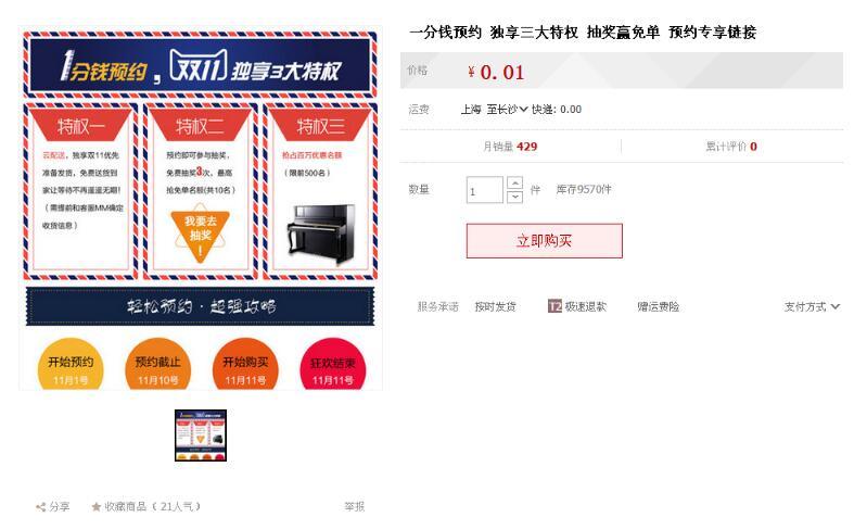 淘宝第三频道旗舰店_卡罗德钢琴天猫旗舰店目前已预售429台