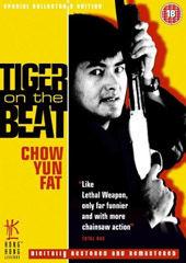 《老虎出更》