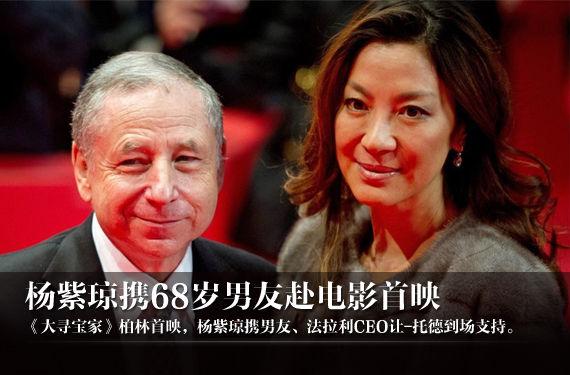 杨紫琼携68岁男友看《大寻宝家》