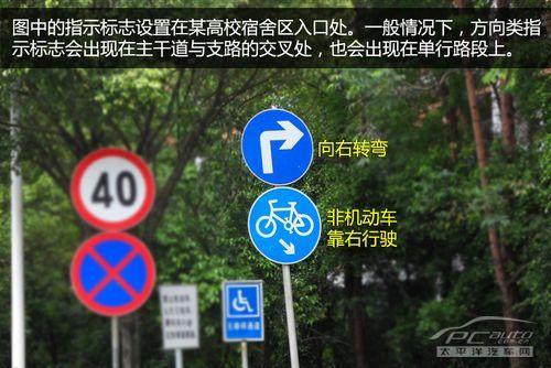 新手看过来 解读常见类型交通标志图片