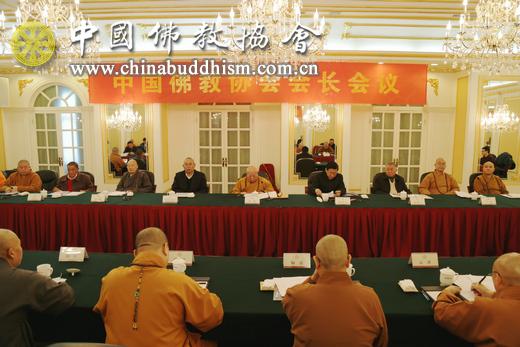 中国佛教协会会长会议在京召开