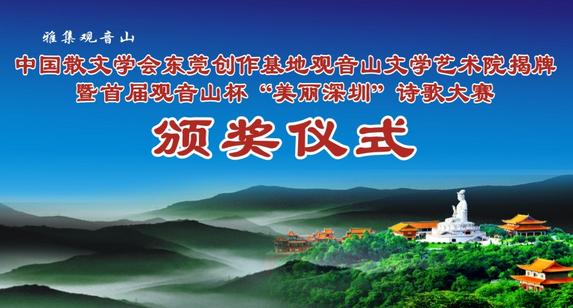 中国散文学会东莞创作基地观音山文学艺术院揭牌仪式暨